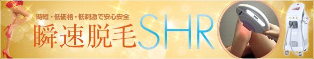 銀座の痩身専門エステサロン|SHR