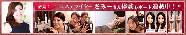 銀座,田町の痩身専門エステサロン|体験レポート