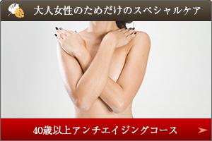 「銀座の大人の女性向けエステ」エナジーテラピー | menu5