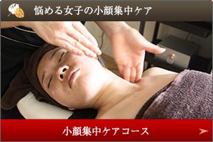 銀座&田町でエナジーテラピー| | 。小顔集中コース