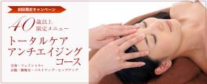 東京にあるエナジテラピー専門のエステサロン|40代のケアについて