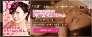東京にあるエナジテラピー専門のエステサロン キャンペーン画像