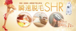 東京にあるエナジテラピー専門のエステサロン「feela」|SHR